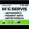 MiG  Servis Asbest