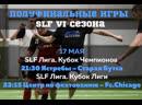 Онлайн трансляция SLF. Полуфиналы Кубков SLF