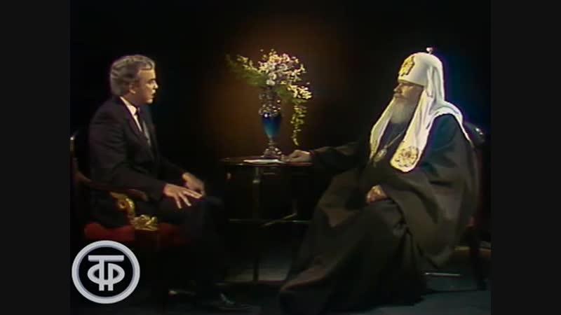 Интервью новоизбранного Патриарха Московского и всея Руси Алексия II 1990