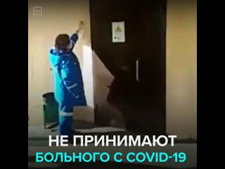 Медикам в Твери пригрозили увольнением за публикацию видео с работы  Москва 24