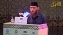 Выступление Мусы Гайтиева на Международном конкурсе чтецов Священного Корана