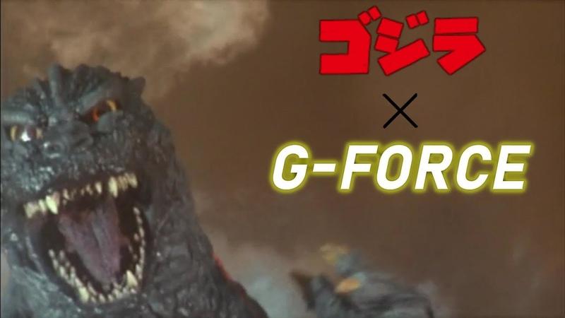 MAD 平成ゴジラ Gフォース × 怪獣大戦争マーチ Monster Zero March Godzilla vs G FORCE