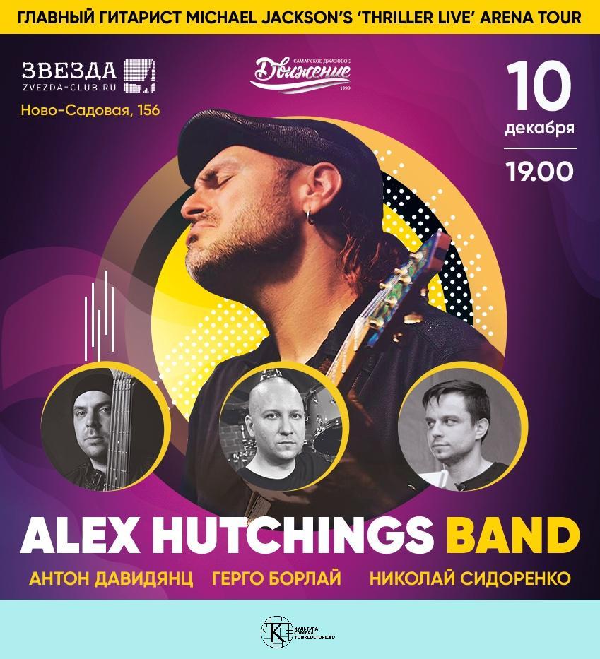 Alex Hutchings band (UK)