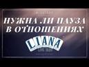 НУЖНА ЛИ ПАУЗА В ОТНОШЕНИЯХ Live Taro Liana ТАРО