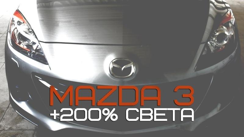 Mazda 3 - Замена линзовой оптики [MaxLuxe]