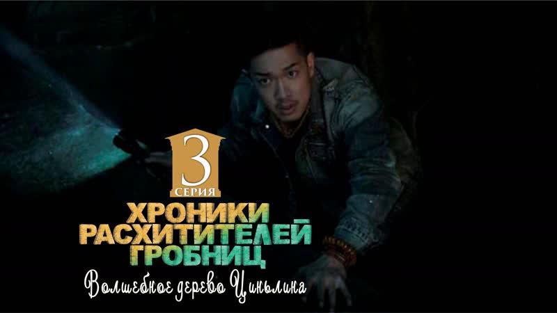 [FSG Demiurges BelkaStrelka] [1080] Затерянная гробница 2 The Lost Tomb 2 EP15