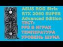 ТЕСТ ASUS ROG STRIX RTX 2060 SUPER ИГРЫ ШУМ ТЕМПЕРАТУРА