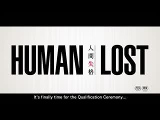 Human Lost - финальный трейлер