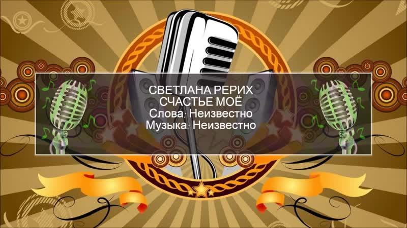 Светлана Рерих Счастье моё Подпевка
