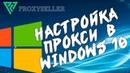 Как настроить прокси в Microsoft Windows 10?