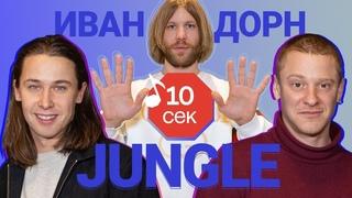 Узнать за 10 секунд | ИВАН ДОРН загадывает треки JUNGLE — Little Big, RHCP, Lil Pump и еще 14 хитов