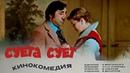 Суета сует комедия, реж. Алла Сурикова, 1979 г.