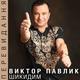 Віктор Павлік - Шикидим