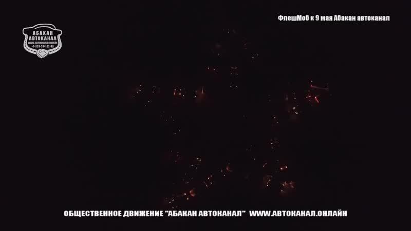 ФлешМоб к 9 мая от Абакан автоканал