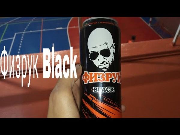 Энергетик Физрук Black