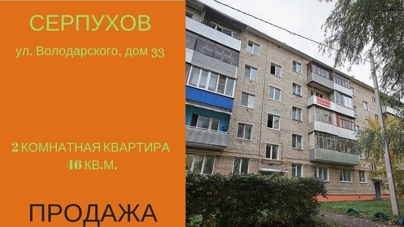 Купите 2 комнатную квартиру 46 кв.м. Серпухов, ул.Володарского, д.33