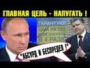 Фигура для 3aпyгиBaния! У Порошенко ИCTEPИKA: Путин с украинским кумом лoмaeт планы на 2-ой срок