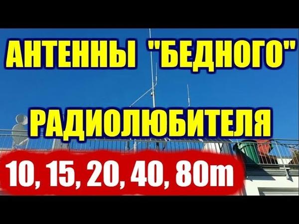 Антенны бедного радиолюбителя, траповый вертикал 40/80m и волновой канал 10/15/20m dl1ok