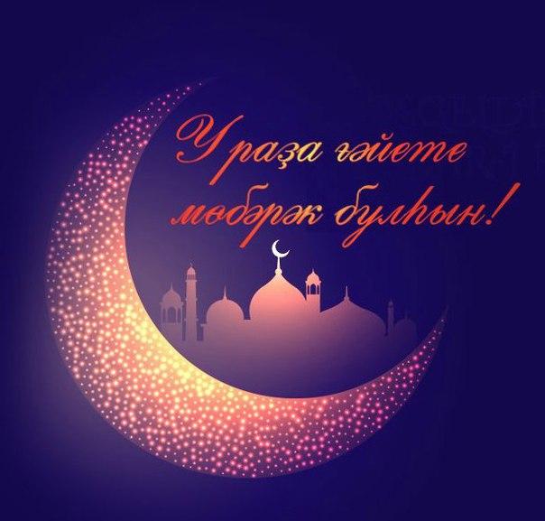 без поздравления с рамаданом на татарском все же, главную