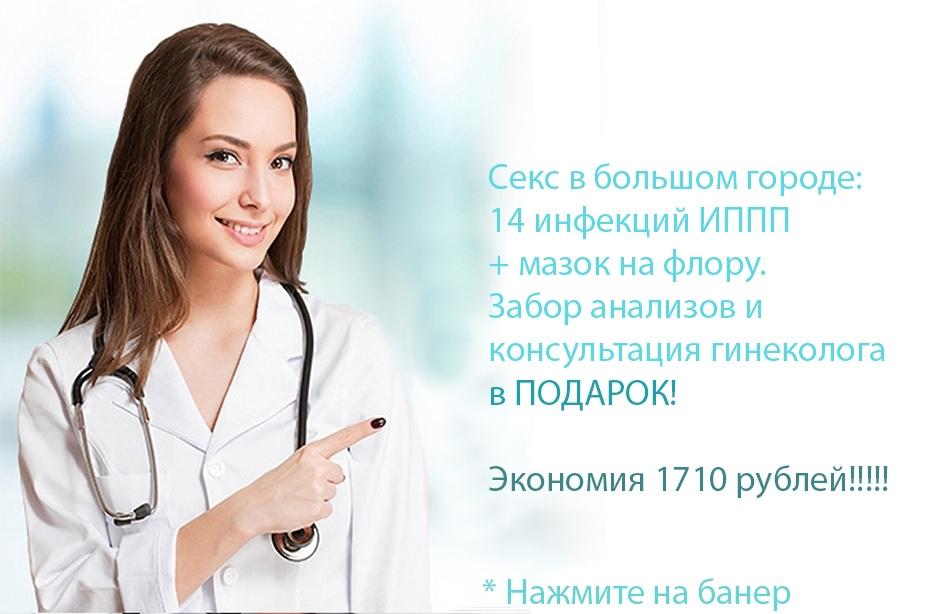 гинеколог на площади Калинина