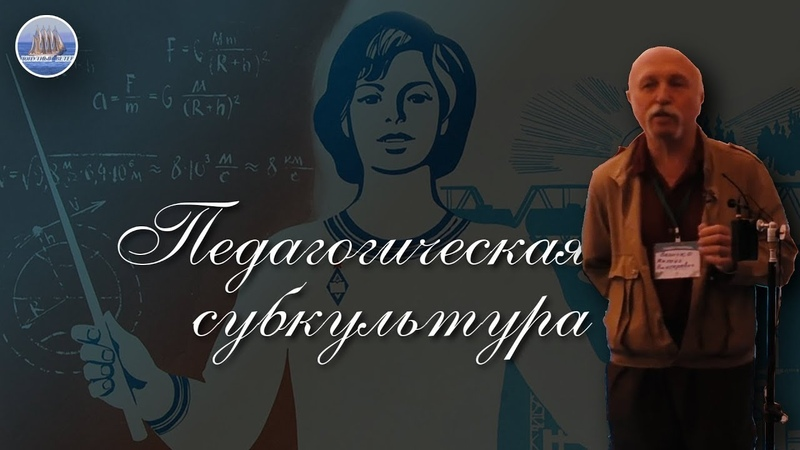 Педагогическая субкультура. Величко М.В.