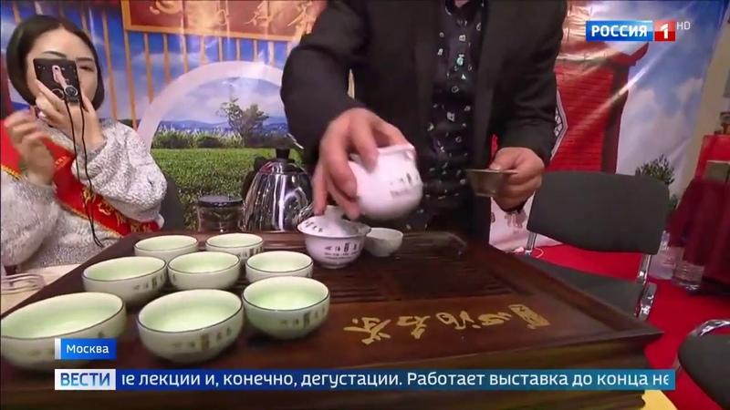 Россия 1. Вести. Выставка чая «Один пояс – один путь» в Сокольниках