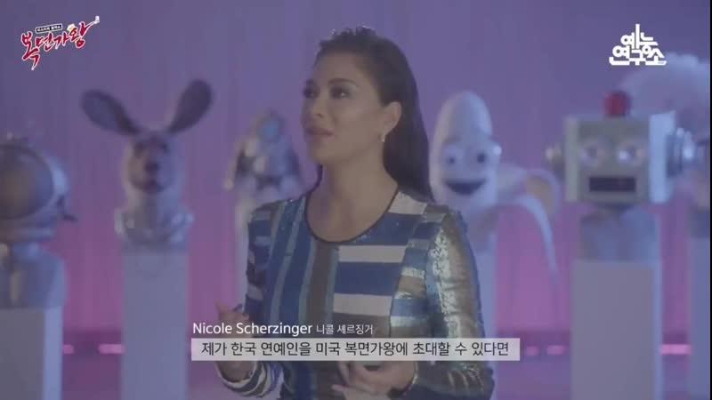Singer Nicole Scherzinger mentions that if she could invite a Korean celebrity for the Mask Singer