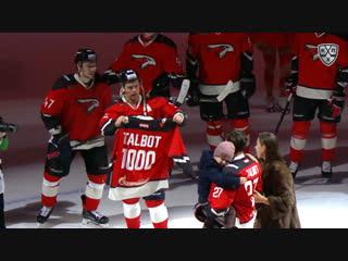 Поздравление Максима Тальбо с 1000-й игрой в карьере