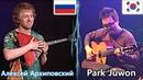 Как же отреагировал корейский гитарный гений когда увидел еще одного гения 2 Алексей Архиповский