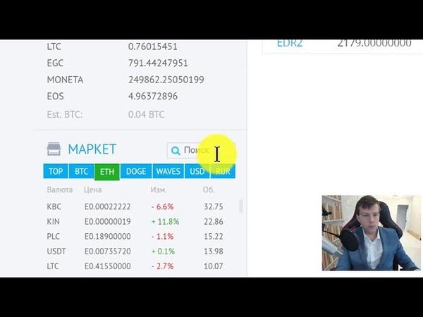 🤖Заработок в BitSocial 💰Вывод 2167 EDR продал на бирже и получил 13$ на Payeer