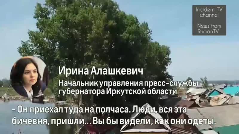 Иркутская чиновница Ирина Алашкевич о жителях Тулуна (online-video-cutter.com)