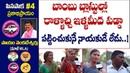 తెలంగాణ 2019 సీఎం ఎవరు? | Who is Next CM Of Telangana? | PublicTalk @పినపాక 4 | Payam Venkateswarlu