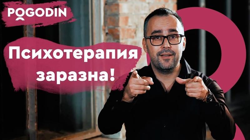 Психотерапия заразна! Веб-шоу Игоря Погодина