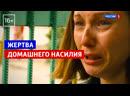 Жертвы домашнего насилия – «Андрей Малахов. Прямой эфир» — Россия 1