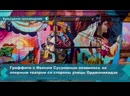 За оперным театром появилось граффити, посвященное опере Иван Сусанин работы Алены Ивашко