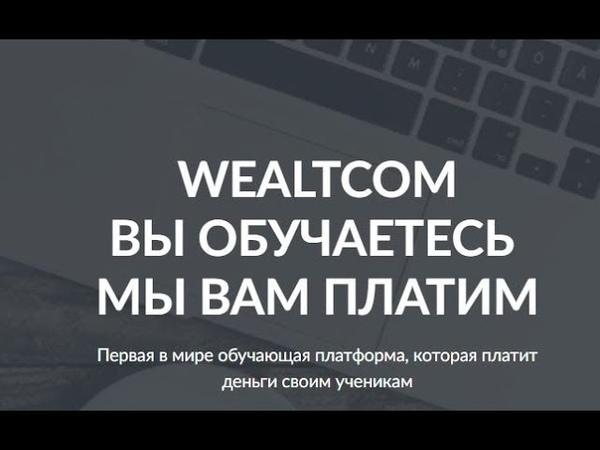 Старт обучающего портала WealTCom Живая очередь с обучением