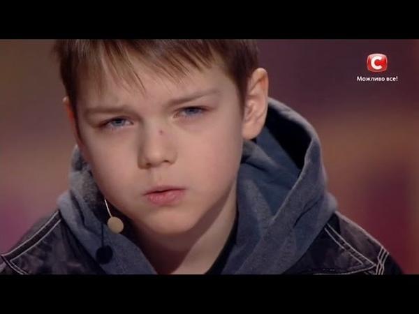 Парень до слёз тронул про детский дом Україна має талант 9 Діти 2 08 04 2017