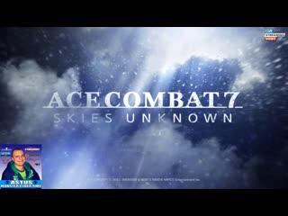 Ace Combat 7 - Skies Unknown Часть 4