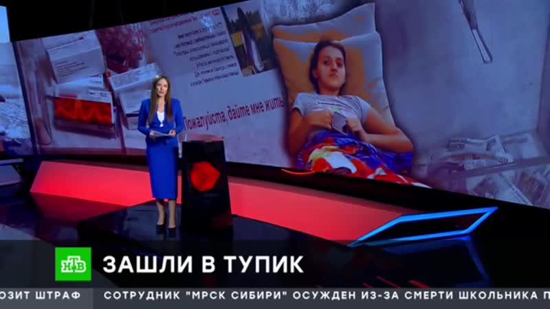 HD Катя Симурзина, репортаж НТВ (Зашли в тупик) от 10.10.2019