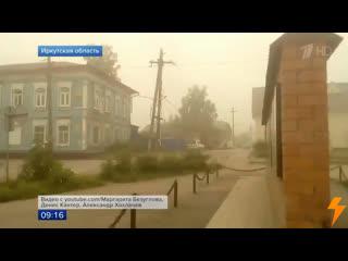 Задымление в Иркутской области