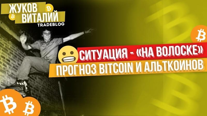 💥 НА ВОЛОСКЕ 💥 Что ждет BITCOIN Альткоин который стоит купить Прогноз биткоин