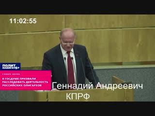 В Госдуме призвали расследовать деятельность российских олигархов.