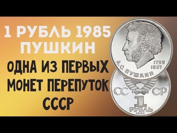 1 рубль 1985 года 185 летие со дня рождения Русского поэта А.С. Пушкина.