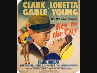 Key to the City (1950)  Clark Gable, Loretta Young, Frank Morgan
