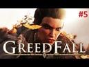 Прохождение GreedFall - Часть 5 Воссоединение семьи