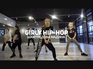 ДЕТСКИЙ PROKAЧ | GIRLY HIP-HOP | ШАМУРАДОВА МАДИНА