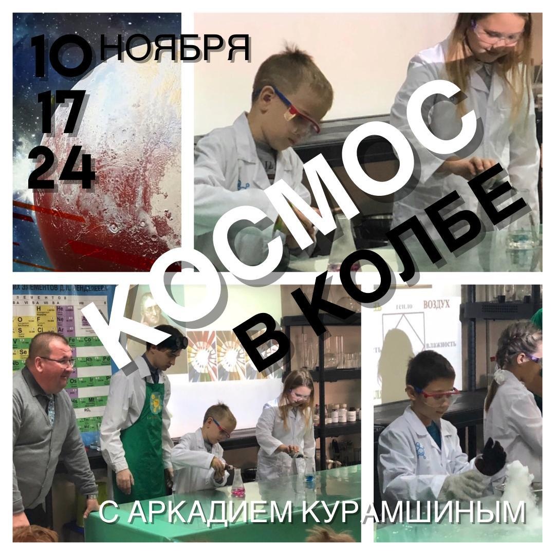 Афиша Казань КОСМОС В КОЛБЕ с Аркадием Курамшиным