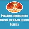 "УЗ ""Минская центральная районная больница"""