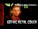 Карнавал - Позвони мне, позвони (Gothic Metal Cover by Markize)