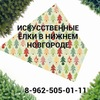 Новогодние ИСКУССТВЕННЫЕ ЕЛКИ в Нижнем Новгороде